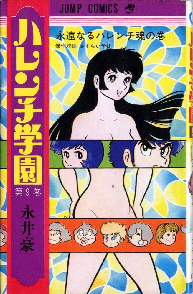 Harenchi Gakuen 03