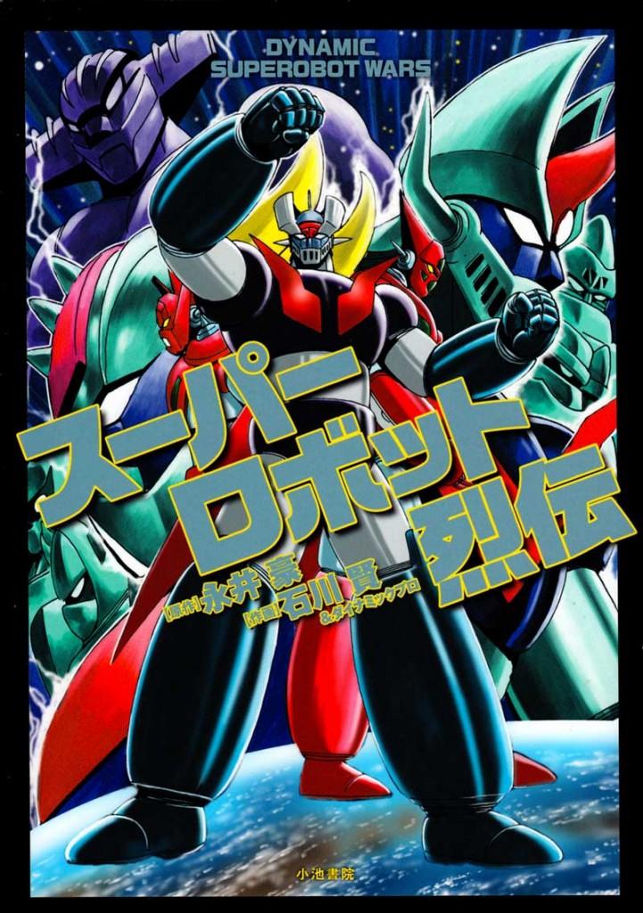 Super-Robot-Retsuden-cover-web