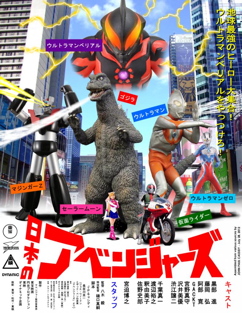 Japan's Avengers (Jpn) - 20120728 (1)