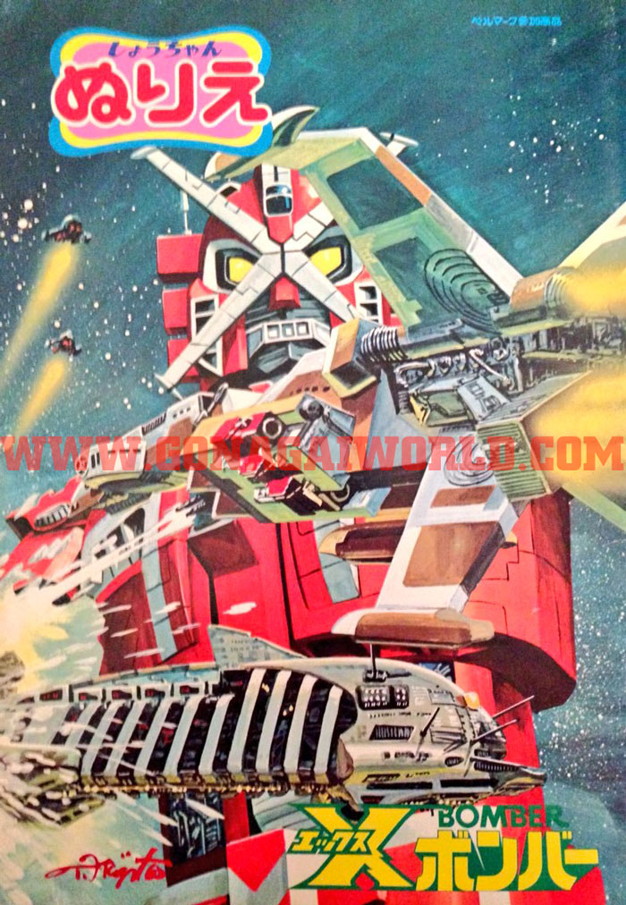 Dai-X, X-Bomber (Cosmo Productions, Dynamic Planning, Jin Productions, 1980).