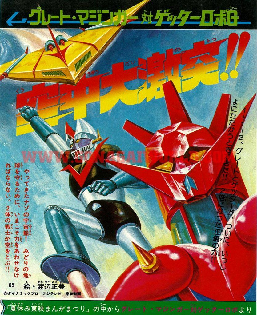 Il Grande Mazinga contro Getta Robot G - Violento scontro nei cieli (Toei Animation, 1975).