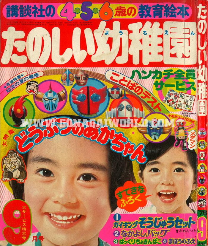 La copertina di Tanoshii Youchien (numero 9, 1976).