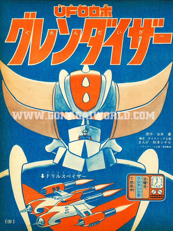 La splash-page del breve manga dedicato a UFO Robot Goldrake.  In basso a destra, gli orari della messa in onda degli episodi della serie televisiva dedicata al robot di Fleed.