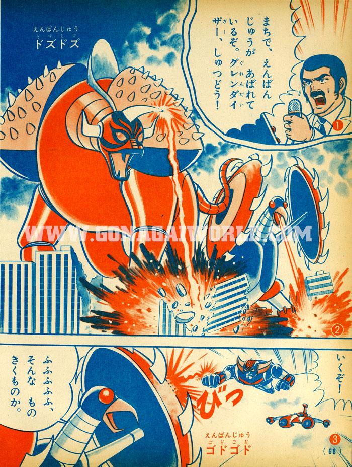 Pochi fronzoli e spazio all'azione nel manga di Shigeru Akimoto: i mostri di Vega attaccano Tokyo e UFO Robot Goldrake deve intervenire per fermarli.