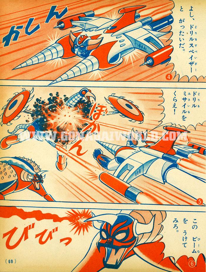 L'agganciamento con la Trivella Spaziale aumenta la potenza distruttiva di UFO Robot Goldrake.