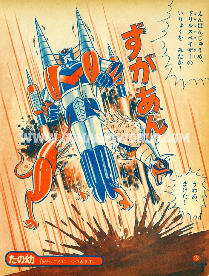 Il finisher di UFO Robot Goldrake, nella spettacolare tavola finale del breve manga di Shigeru Akimoto.