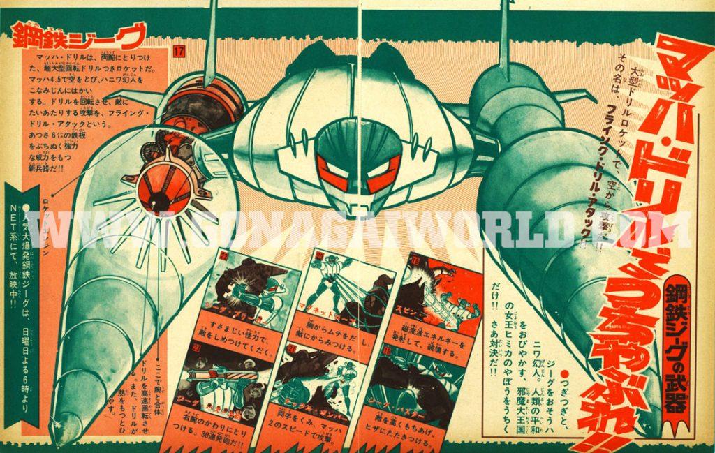 """Missili Perforanti con spaccato e note con immagini dedicate ai """"finisher"""" del robot di Go Nagai."""