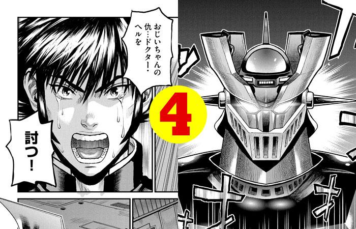 Mazinger Z Alter Ignition: il quarto capitolo del manga illustrato da Yu Kinutani è online