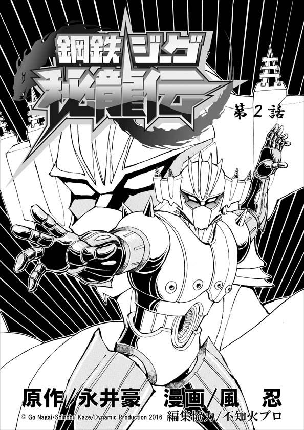 Jeeg Hiryu-den-01
