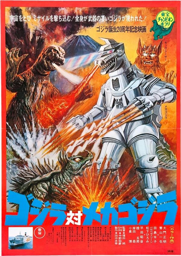 """Il poster di """"Godzilla contro i robot"""", diretto da Jun Fukuda (1974)."""