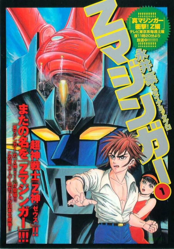 """La copertina del primo volume di """"Z Mazinger"""" (1988)."""