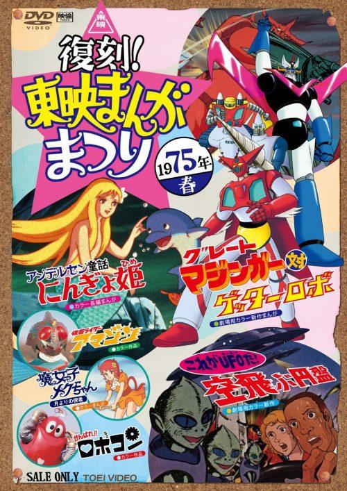 """A partire da ottobre 2011, TOEI Animation ha pubblicato in DVD alcune edizioni del Festival Manga Matsuri, rispettando l'ordine cronologico delle proiezioni """"animate""""."""