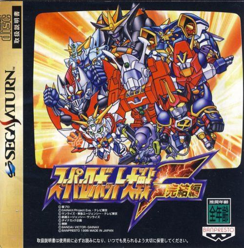 Super Robot Taisen F Final, la  copertina della versione SEGA Saturn (Banpresto, 1998).