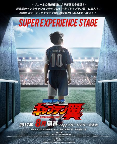 captain-tsubasa-super-experience-stage-main-visual