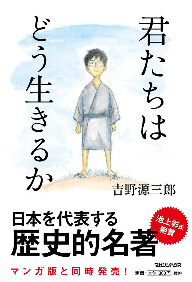 Il nuovo film di Hayao Miyazaki prende in prestito il titolo dall'omonimo libro di Genzaburō Yoshino, datao 1937.