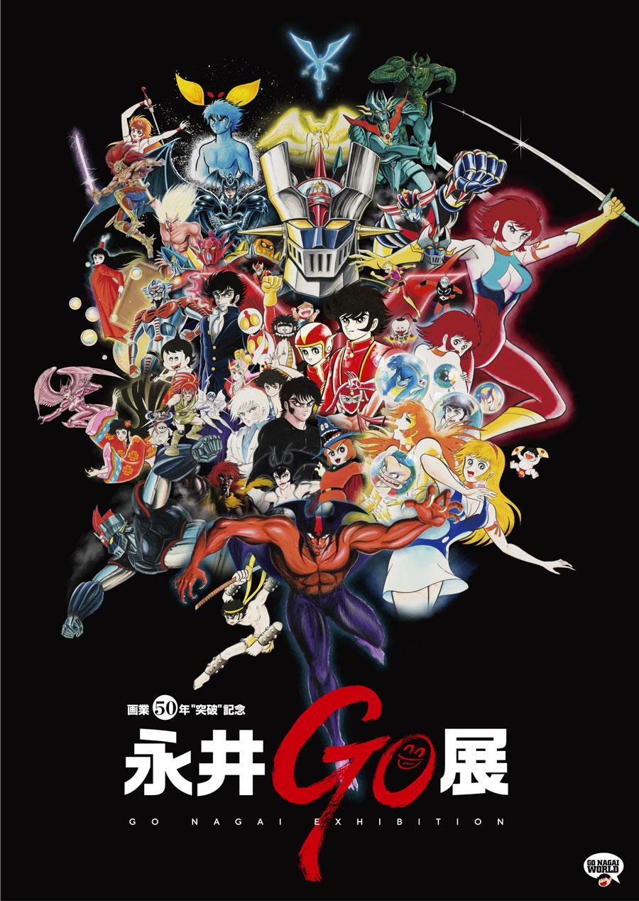 Nagai GO Ten Exhibition.