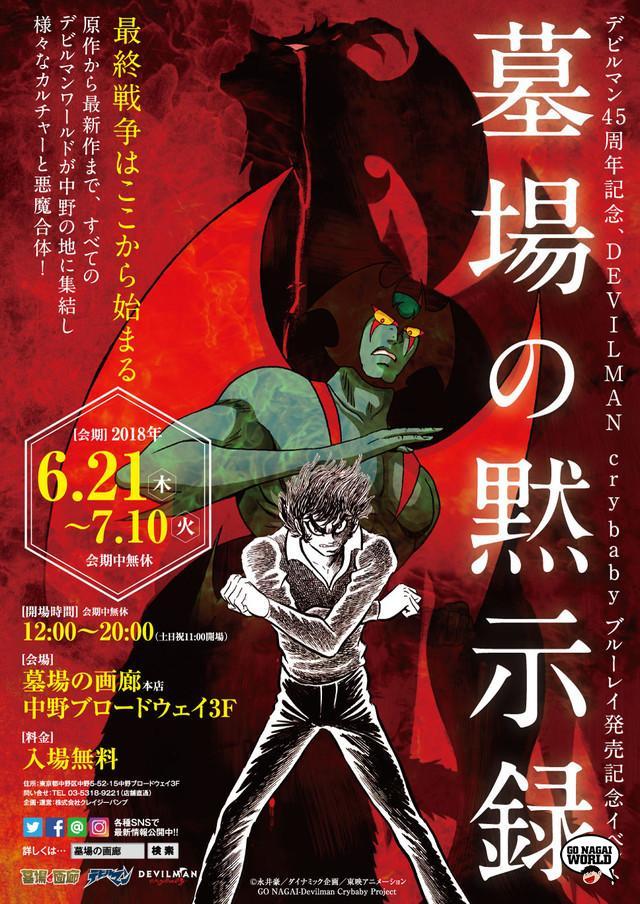 Devilman Crybaby: Apocalypse of Hakaba, la locandina.