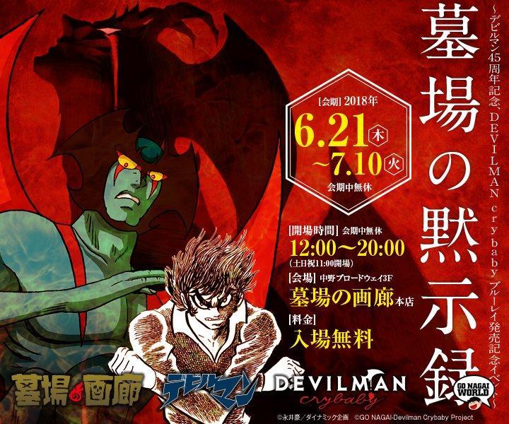 Devilman Crybaby: Apocalypse of Hakaba.