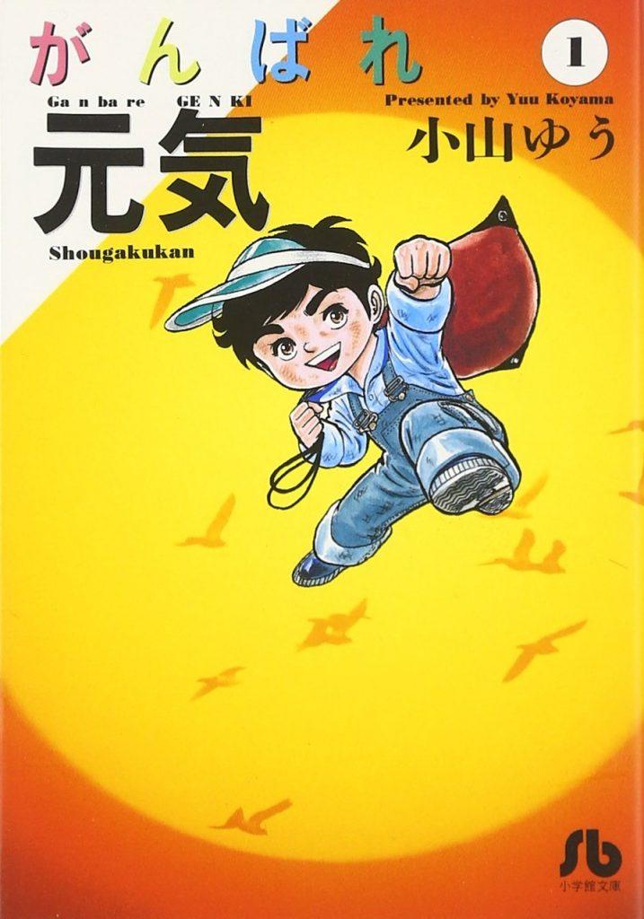 Forza Sugar: la copertina del primo volume edito dalla Casa editrice casa editrice Shogakukan.