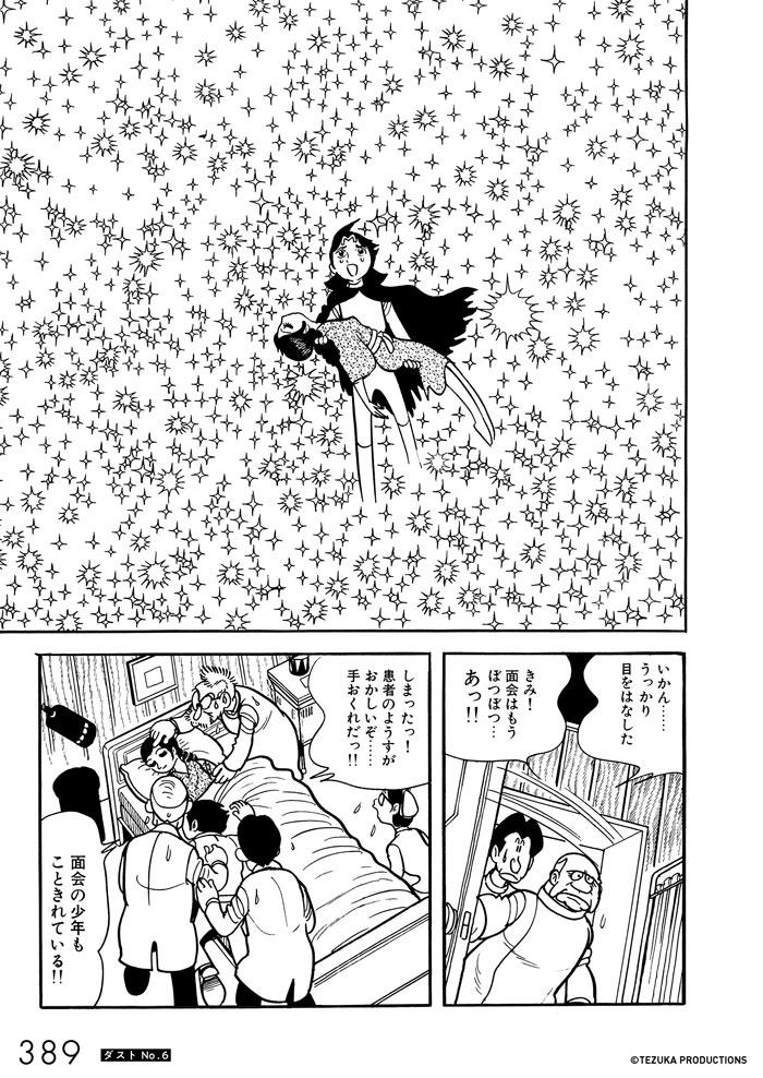 Dust 18 di Osamu Tezuka.