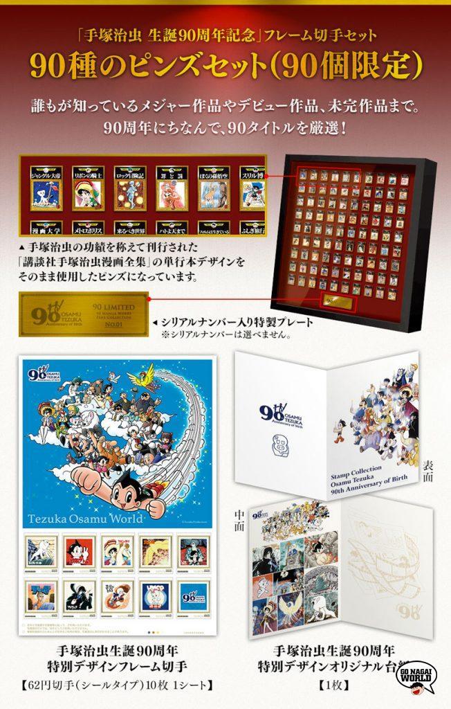 Osamu Tezuka il set di francobolli.