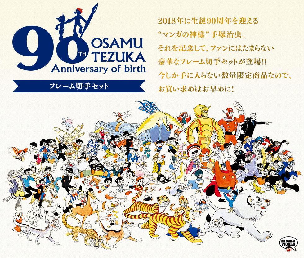 Osamu Tezuka, francobolli da collezione.