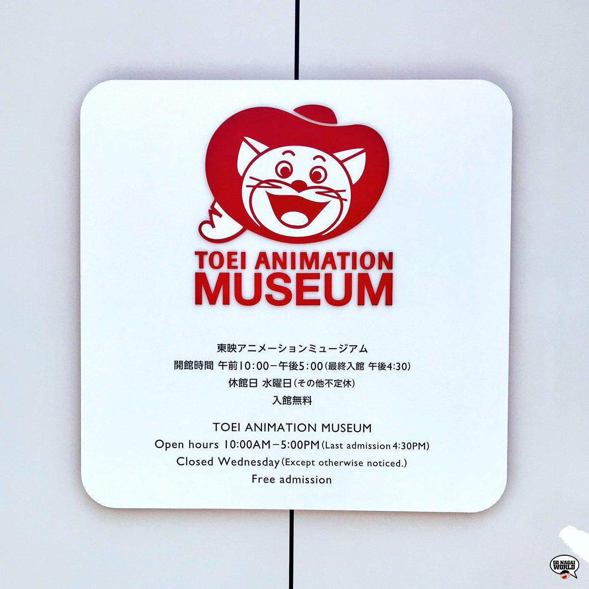 L'ingresso del Toei Animation Museum (foto @y_akari).