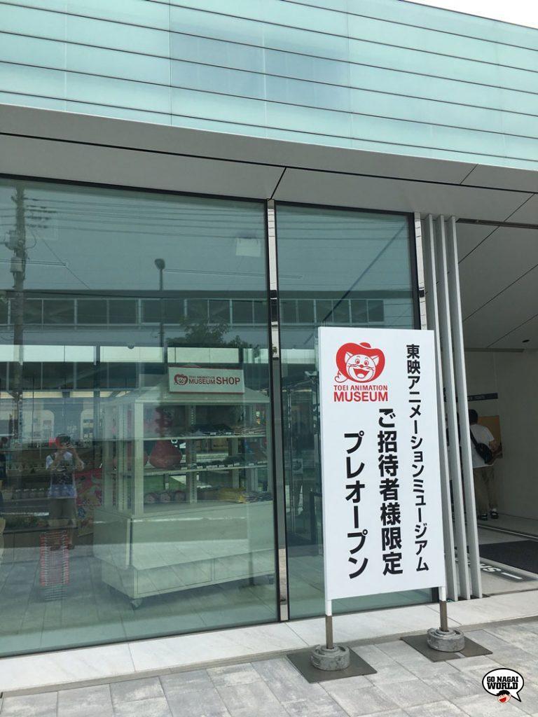 Lo shop del Toei Animation Museum (foto @takesho0415).