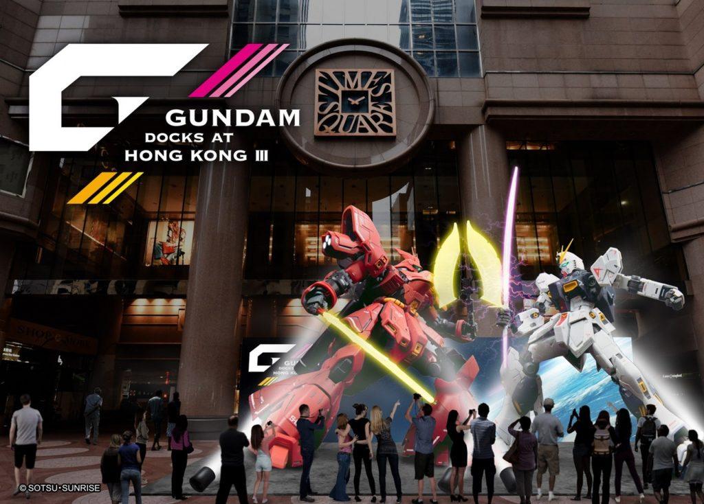Gundam Docks at Hong Kong III.