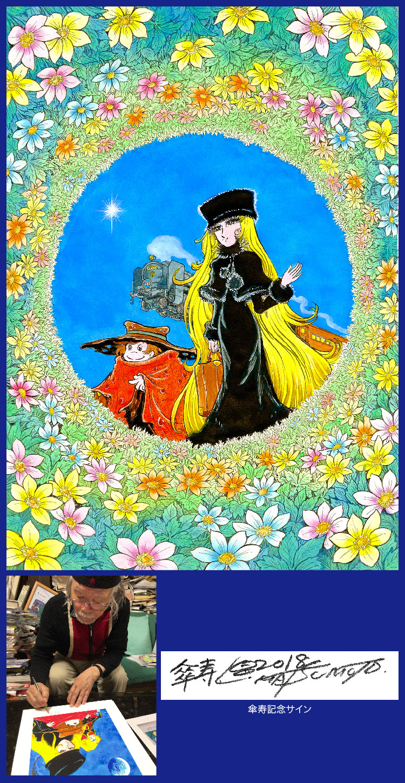 Leiji Matsumoto in mostra al Daimaru Tokyo: l'illustrazione esclusiva a tiratura limitata, autografata dal celebre mangaka.