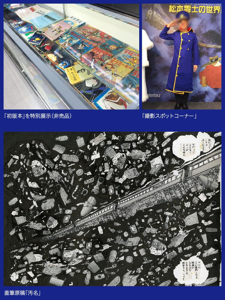 Leiji Matsumoto in mostra al Daimaru Tokyo: alcuni rari manga della collezione privata di Matsumoto.
