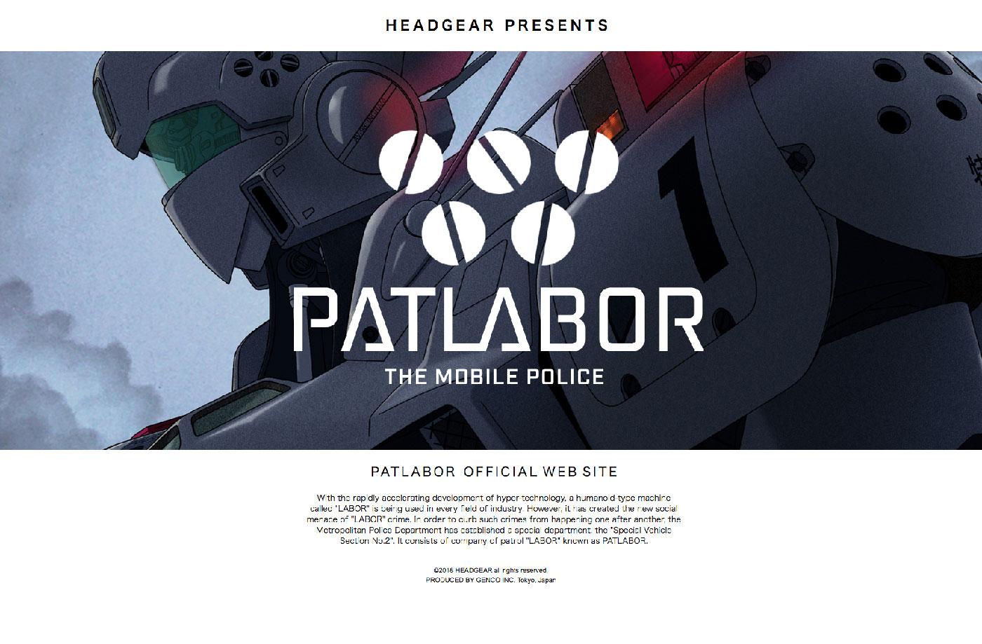 Patlabor EZY, il sito ufficiale.