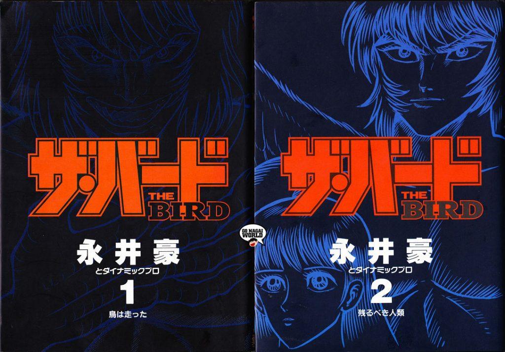 Le copertine giapponesi dei due volumi di The Bird.