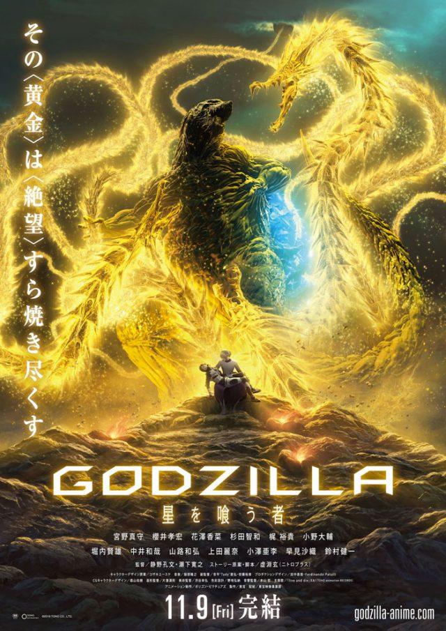 Godzilla contro Ghidorah.
