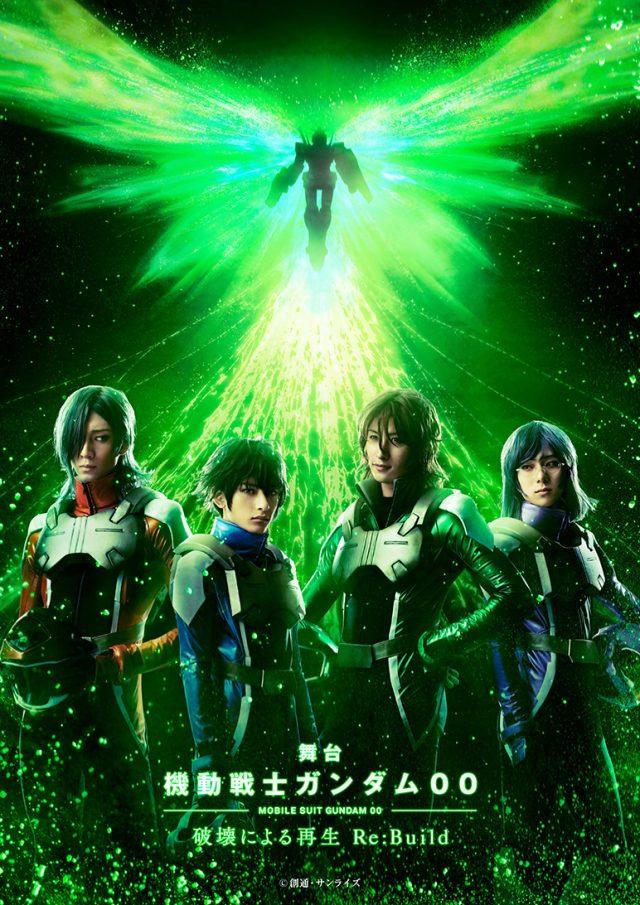 Mobile Suit Gundam 00 a teatro.