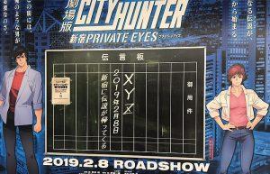 Nella stazione metropolitana di Shinjuku spunta una lavagna gigante dedicata al nuovo film di City Hunter