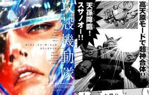 Ghost in the Shell –Comic Tribute: presto in Italia l'antologia di storie brevi dedicate al mangaka Masamune Shirow