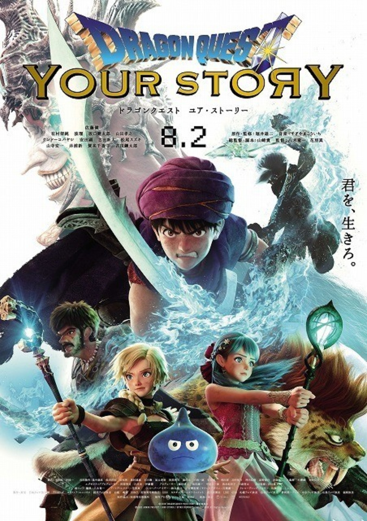 dragonquestyourstory