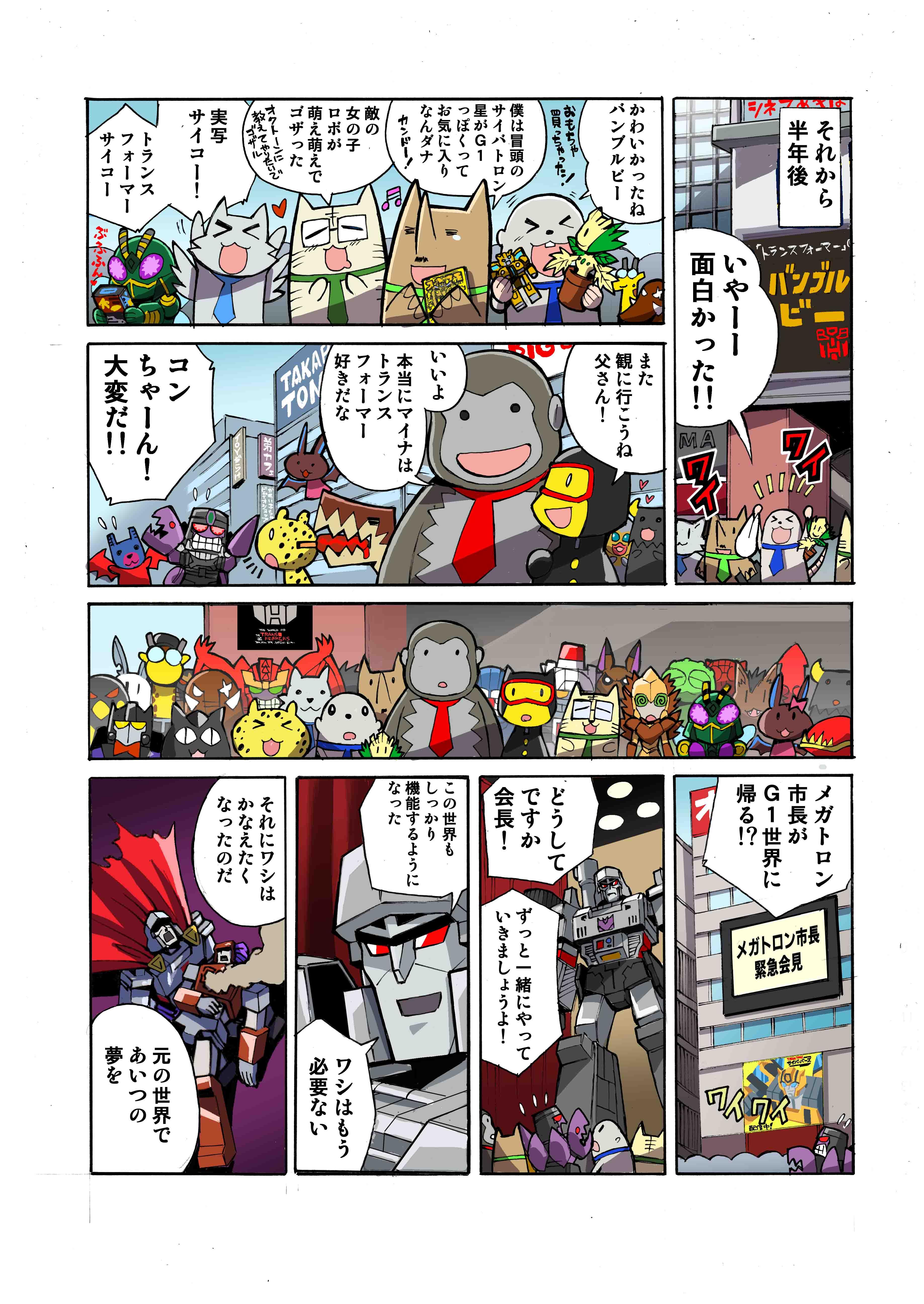 Si Conclude Il Webmanga Di Transformers Legends