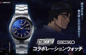 SEIKO e Ryo Saeba: ecco l'orologio dedicato al quarto lungometraggio anime di City Hunter