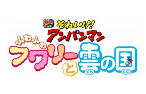 Il trentaduesimo film di Anpanman debutterà in Giappone a giugno