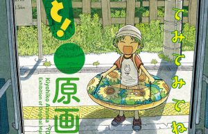 Yotsuba &!, il manga edito in Italia da Star Comics in mostra all'Osamu Tezuka Manga Museum di Takarazuka