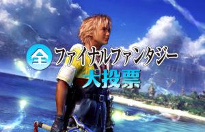 All Final Fantasy Poll: ecco i risultati del sondaggio organizzato dal servizio pubblico radiotelevisivo giapponese