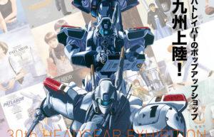 Mobile Police Patlabor: a Fukuoka una mostra di poster e illustrazioni promozionali del franchise Headgear