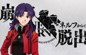 Neon Genesis Evangelion: a giugno in Giappone il primo gioco di fuga dal vivo del franchise firmato Hideaki Anno