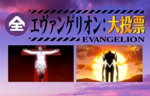 All Evangelion Mega Poll: ecco i risultati parziali del sondaggio di NHK