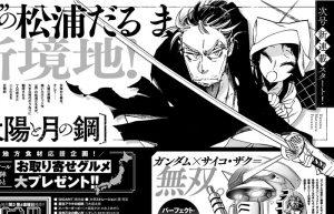 Il nuovo manga di Daruma Matsuura è in arrivo a giugno