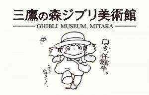Nella tana del Totoro: un video diario apre le porte del Museo Ghibli agli utenti a casa