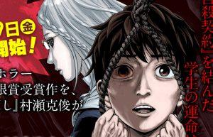 Suicide Helper Girl, in arrivo su Shonen Jump + il manga horror di Katsutoshi Murase