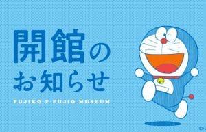 Il Fujiko F. Fujio Museum riapre i battenti